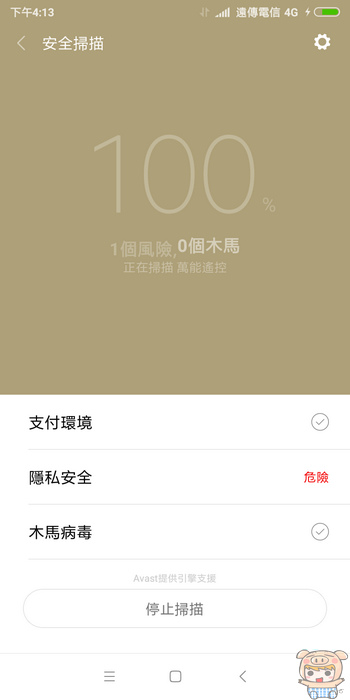 nEO_IMG_Screenshot_2018-01-30-16-13-57-036_com.miui.securitycenter.jpg