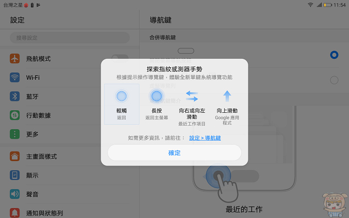 大畫面、震撼音效,HUAWEI MediaPad M3 Lite 開箱實測 - 24