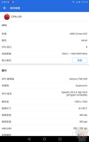 大畫面、震撼音效,HUAWEI MediaPad M3 Lite 開箱實測 - 38
