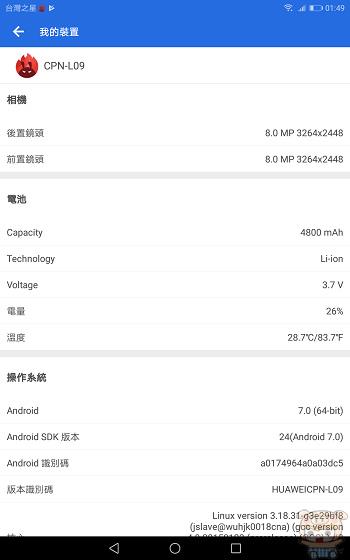大畫面、震撼音效,HUAWEI MediaPad M3 Lite 開箱實測 - 39
