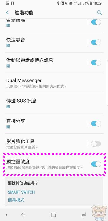 nEO_IMG_Screenshot_20180322-102909_Settings.jpg