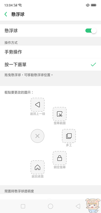 nEO_IMG_Screenshot_2018-05-11-13-04-31-17.jpg