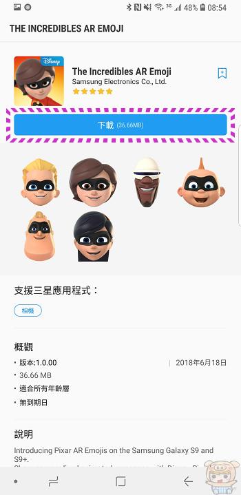 超人特攻隊 AR 虛擬人偶來囉,使用三星 S9 及 S9+ 的朋友快來下載 - 4