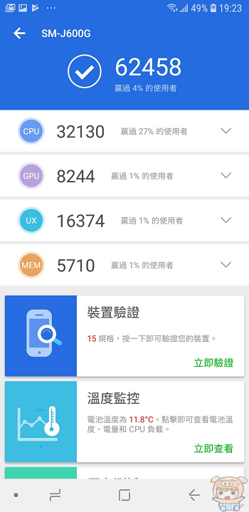 nEO_IMG_Screenshot_20180628-192318_AnTuTu Benchmark.jpg