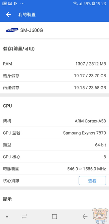 nEO_IMG_Screenshot_20180628-192330_AnTuTu Benchmark.jpg