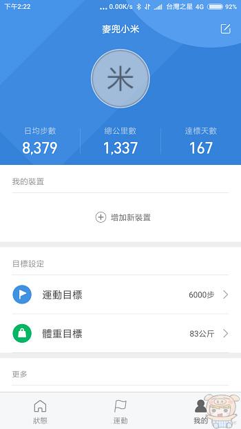 nEO_IMG_Screenshot_2018-07-18-14-22-34-674_com.xiaomi.hm.health.jpg