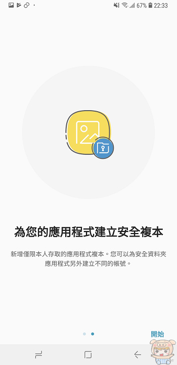 nEO_IMG_Screenshot_20180726-223358_Secure Folder.jpg