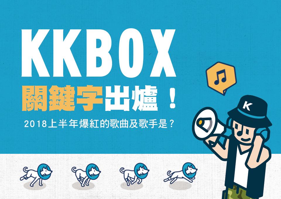 KKBOX公布2018上半年音樂圈關鍵字趨勢.png