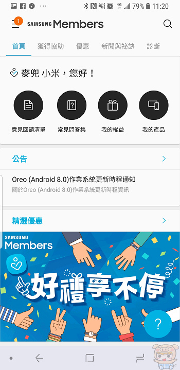 nEO_IMG_Screenshot_20180820-112001_Samsung Members.jpg