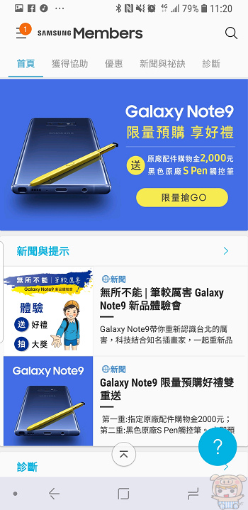 nEO_IMG_Screenshot_20180820-112014_Samsung Members.jpg