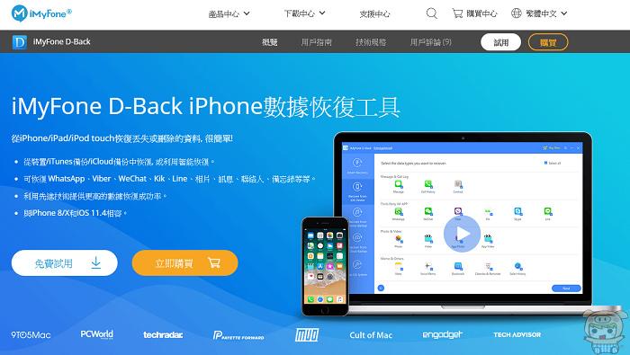 一鍵恢復你 iPhone 遺失的重要資料!超好用的 iMyFone D-Back iPhone 數據恢復工具 - 3