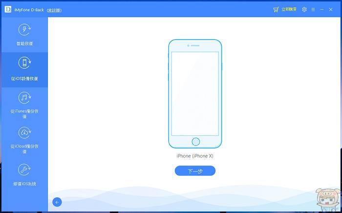 一鍵恢復你 iPhone 遺失的重要資料!超好用的 iMyFone D-Back iPhone 數據恢復工具 - 8
