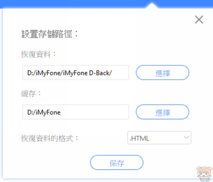 一鍵恢復你 iPhone 遺失的重要資料!超好用的 iMyFone D-Back iPhone 數據恢復工具 - 10