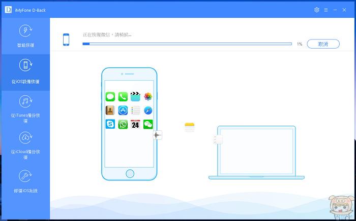 一鍵恢復你 iPhone 遺失的重要資料!超好用的 iMyFone D-Back iPhone 數據恢復工具 - 15