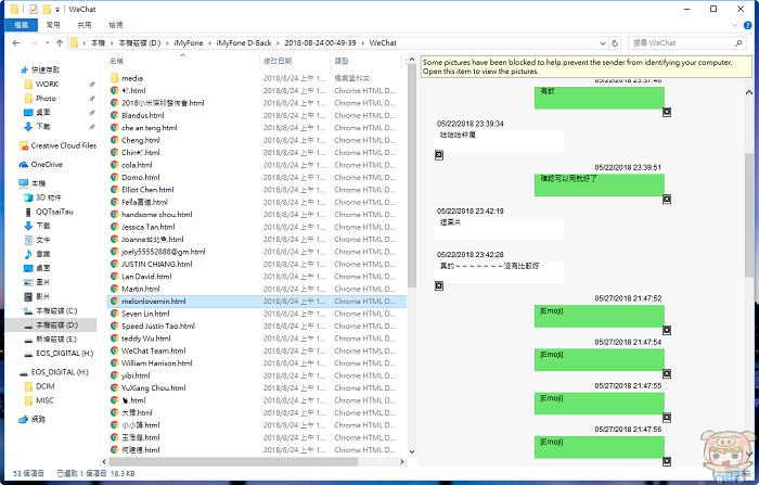 一鍵恢復你 iPhone 遺失的重要資料!超好用的 iMyFone D-Back iPhone 數據恢復工具 - 20