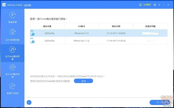 一鍵恢復你 iPhone 遺失的重要資料!超好用的 iMyFone D-Back iPhone 數據恢復工具 - 21