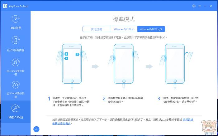 一鍵恢復你 iPhone 遺失的重要資料!超好用的 iMyFone D-Back iPhone 數據恢復工具 - 25