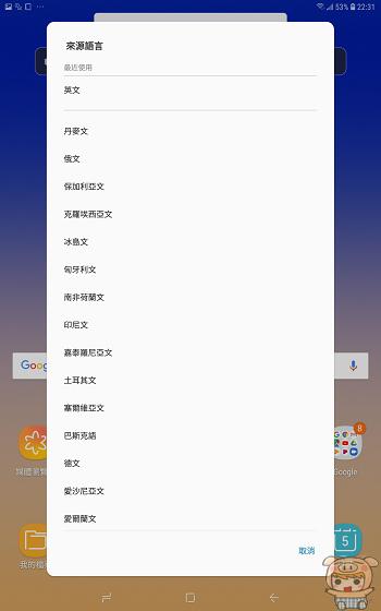 影音饗宴隨時開演,Samsung Galaxy Tab S4 10.5 吋旗艦平板開箱 - 24