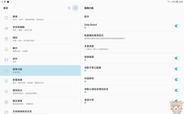 影音饗宴隨時開演,Samsung Galaxy Tab S4 10.5 吋旗艦平板開箱 - 47