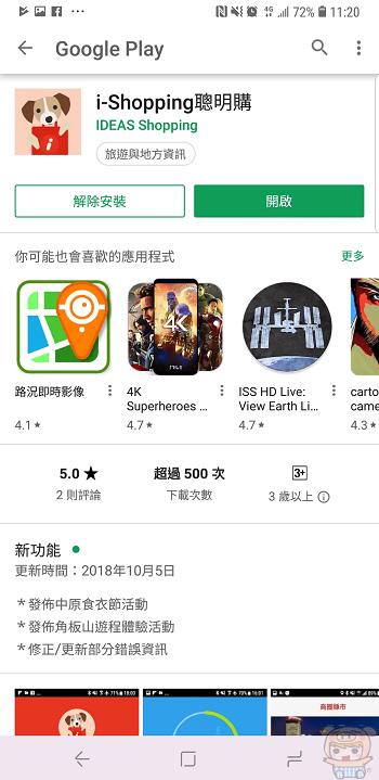 nEO_IMG_Screenshot_20181014-112005_Google Play Store.jpg