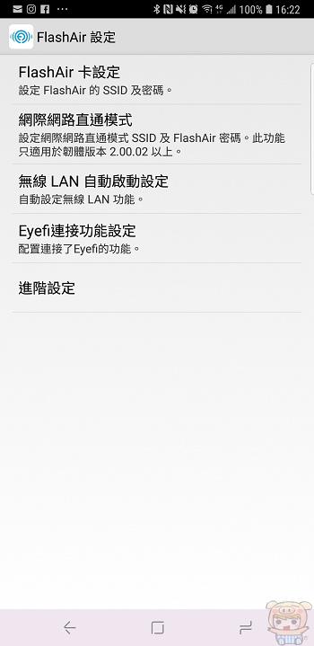 nEO_IMG_Screenshot_20181018-162213_FlashAir.jpg