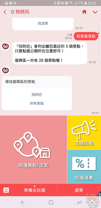 nEO_IMG_Screenshot_20181019-093224_LINE.jpg