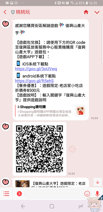 nEO_IMG_Screenshot_20181019-163516_LINE.jpg