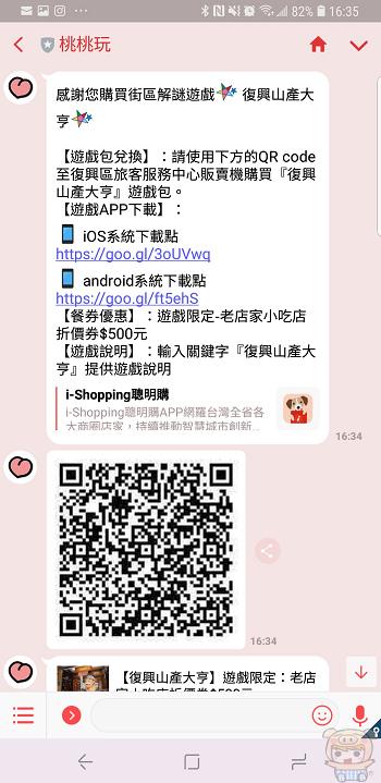 nEO_IMG_Screenshot_20181019-163516_LINE.jpg