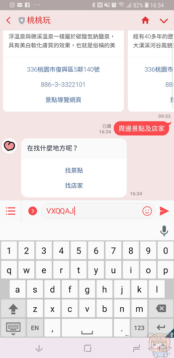 nEO_IMG_Screenshot_20181019-163447_LINE.jpg