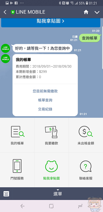 nEO_IMG_Screenshot_20181029-012141_LINE.jpg