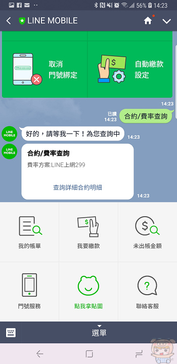 nEO_IMG_Screenshot_20181029-142358_LINE.jpg