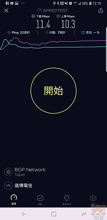 nEO_IMG_Screenshot_20181029-121908_Speedtest.jpg
