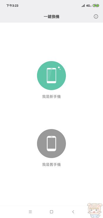 nEO_IMG_Screenshot_2018-11-21-15-23-32-357_com.miui.backup.jpg