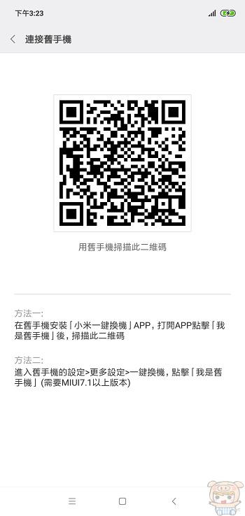 nEO_IMG_Screenshot_2018-11-21-15-23-35-845_com.miui.backup.jpg