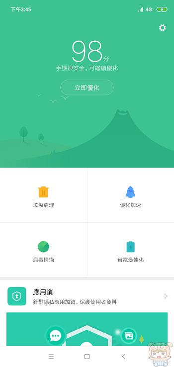 nEO_IMG_Screenshot_2018-11-21-15-45-20-849_com.miui.securitycenter.jpg