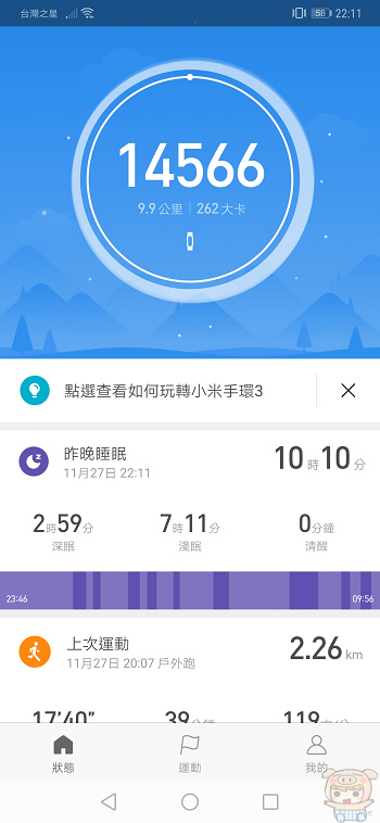 nEO_IMG_Screenshot_20181127_221120_com.xiaomi.hm.health.jpg