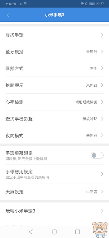 nEO_IMG_Screenshot_20181128_205748_com.xiaomi.hm.health.jpg