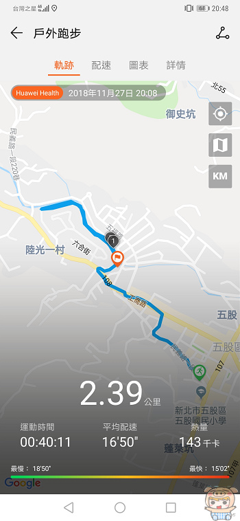 nEO_IMG_Screenshot_20181127_204837_com.huawei.health.jpg
