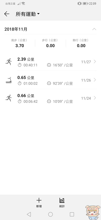 nEO_IMG_Screenshot_20181127_220915_com.huawei.health.jpg