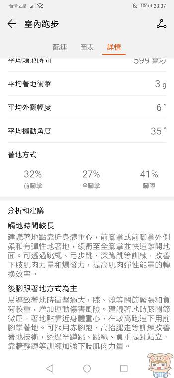 nEO_IMG_Screenshot_20181128_230731_com.huawei.health.jpg