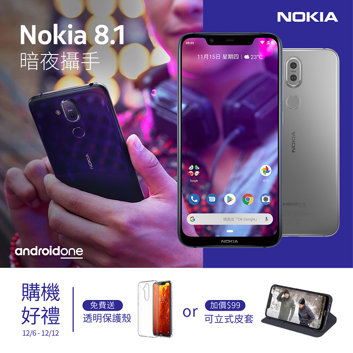 nEO_IMG_Nokia 8.1優惠活動.jpg