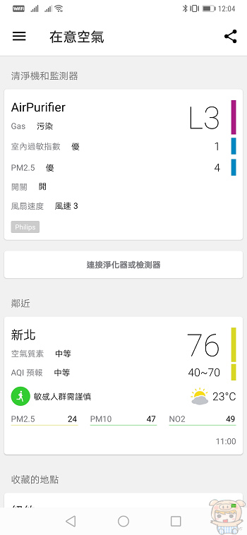 nEO_IMG_Screenshot_20190120_120431_com.freshideas.airindex.jpg