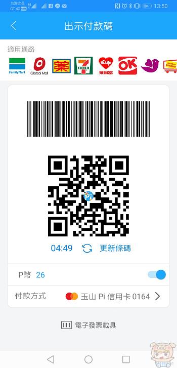 nEO_IMG_Screenshot_20190213_135030_tw.com.pchome.android.pi.jpg