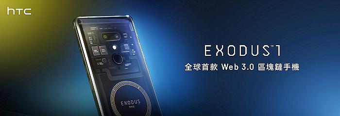 nEO_IMG_HTC新聞照片02.jpg