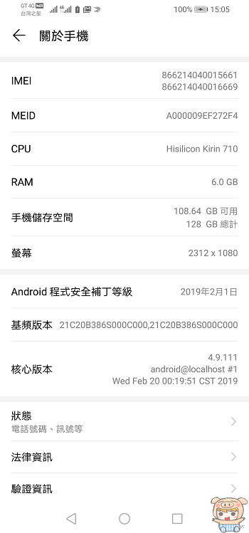 nEO_IMG_Screenshot_20190327_150518_com.android.settings.jpg