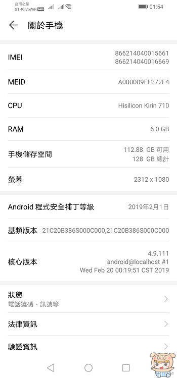 nEO_IMG_Screenshot_20190324_015435_com.android.settings.jpg