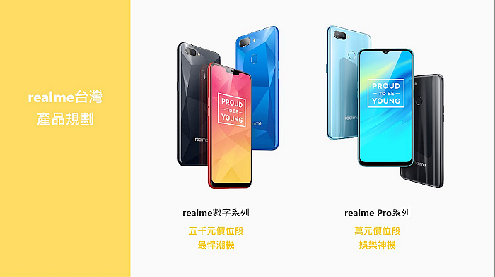 nEO_IMG_05. realme台灣產品規劃.jpg