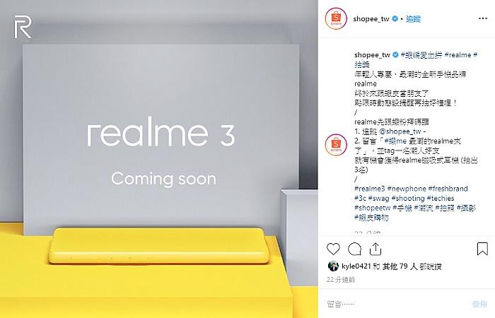 nEO_IMG_蝦皮購物大方於品牌instagram介紹新朋友realme.jpg