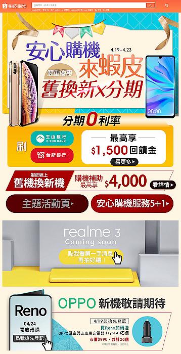 nEO_IMG_安心購機來蝦皮活動頁面.jpg