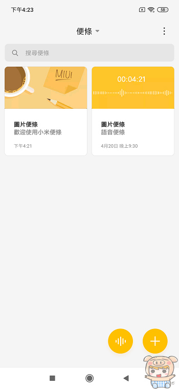 nEO_IMG_Screenshot_2019-04-23-16-23-22-145_com.miui.notes.jpg